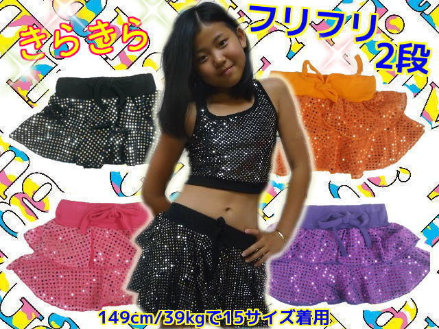ダンス スカート