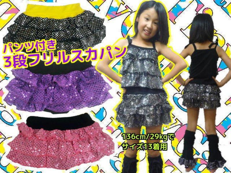 画像1: 【ダンス衣装】【50%off☆在庫限りで終了】BANKKIDS DANCEスパンコール風パンツ付きらきら3段フリルスカート