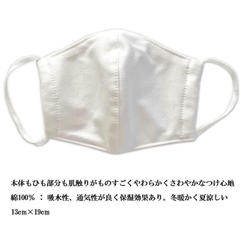 画像3: 【日本製】綿100%上質ホワイトマスク 2枚セット【洗って繰り返し使えるマスク 白 コロナウィルス対策 国内縫製 敏感肌にも安心】