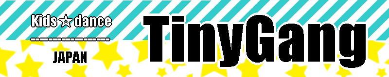 タイニーギャング