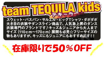 TEQUILA セール