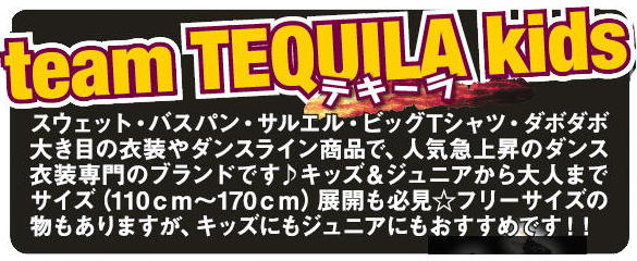 team TEQUILA kidsモデル写真